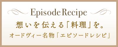 Episode Recipe