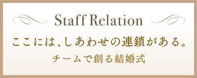 Staff Relation
