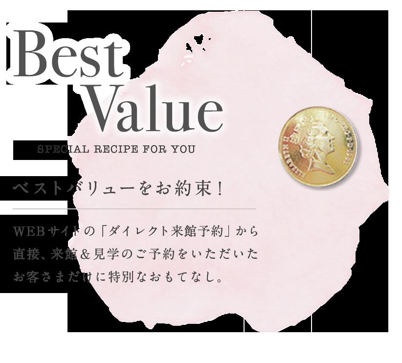 Best Value ベストバリューをお約束!