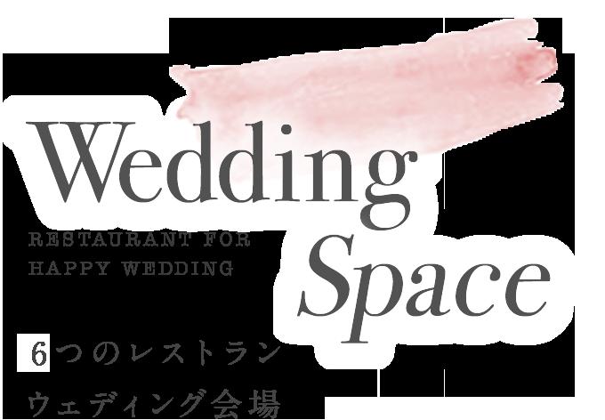 Wedding Space 4つのレストランウェディング会場